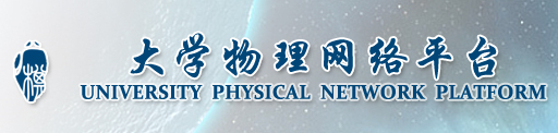 大学物理网络平台