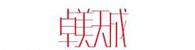 北京卓美天成国际文化传播有限公司