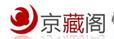 京藏阁B2C电商平台