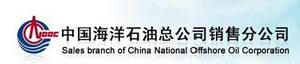 中海油销售分公司