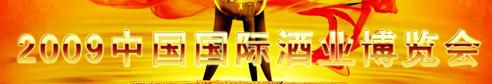中国国际酒业博览会
