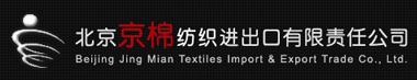 北京京棉纺织进出口有限公司