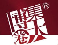 北京博集天卷图书发行有限公司