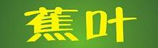 亚洲蕉叶饮食集团有限公司