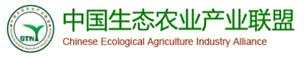 中国生态农业产业联盟