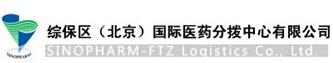 综保区(北京)国际医药分拨中心有限公司