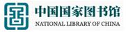 中国国家图书馆(Java mysql开发)