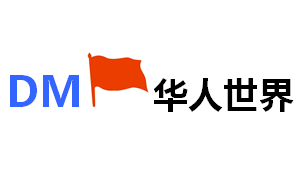 DM华人世界