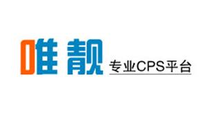 唯靓--专业CPS平台